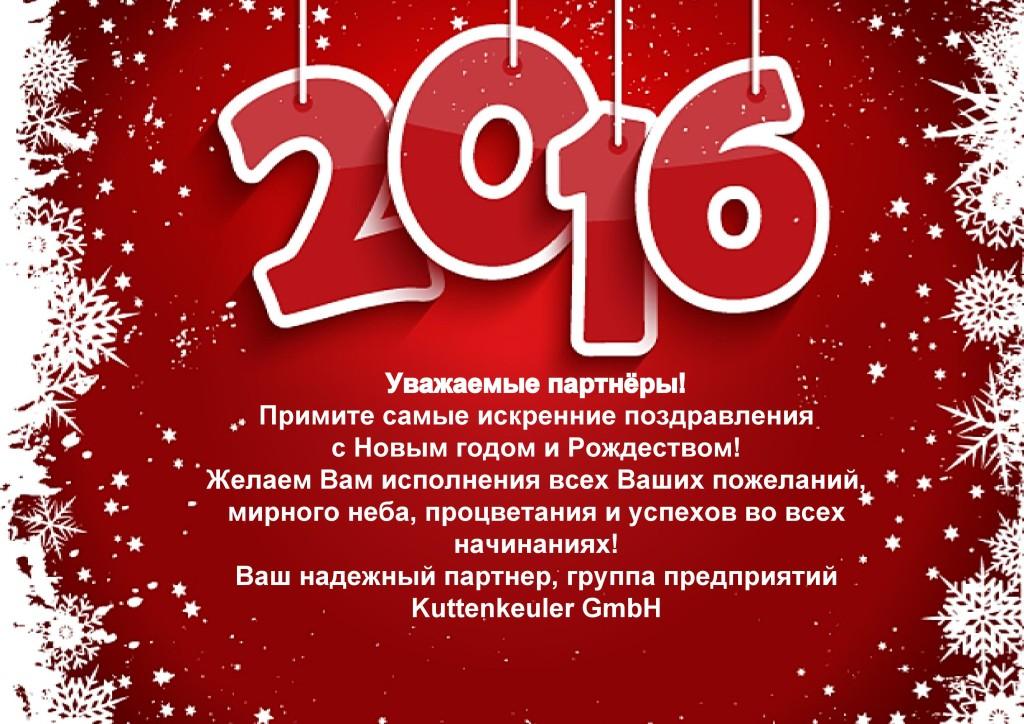 2016ny